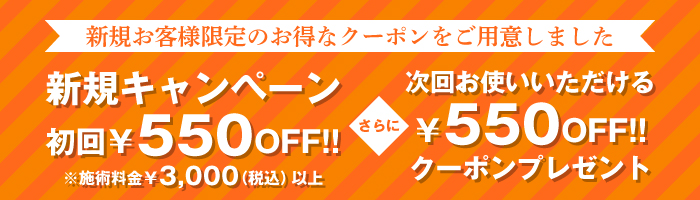 新規のお客様初回¥500off